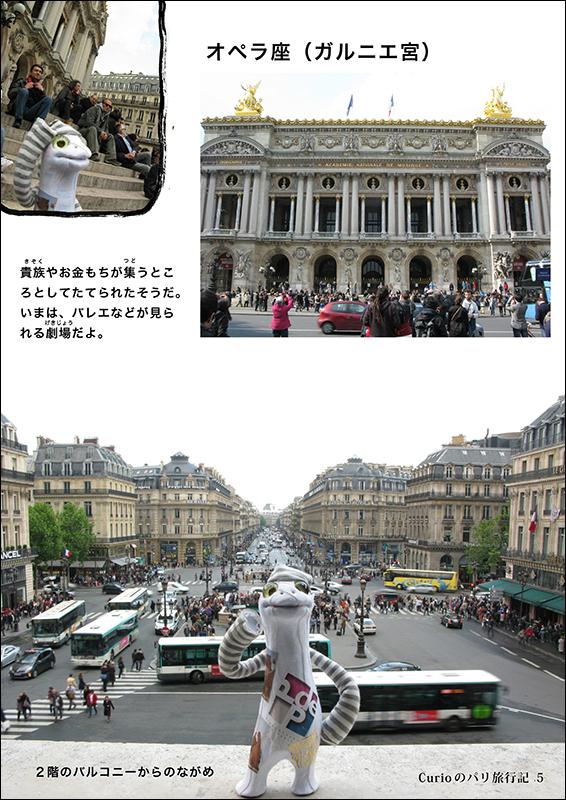 Curioのパリ旅行記5 **
