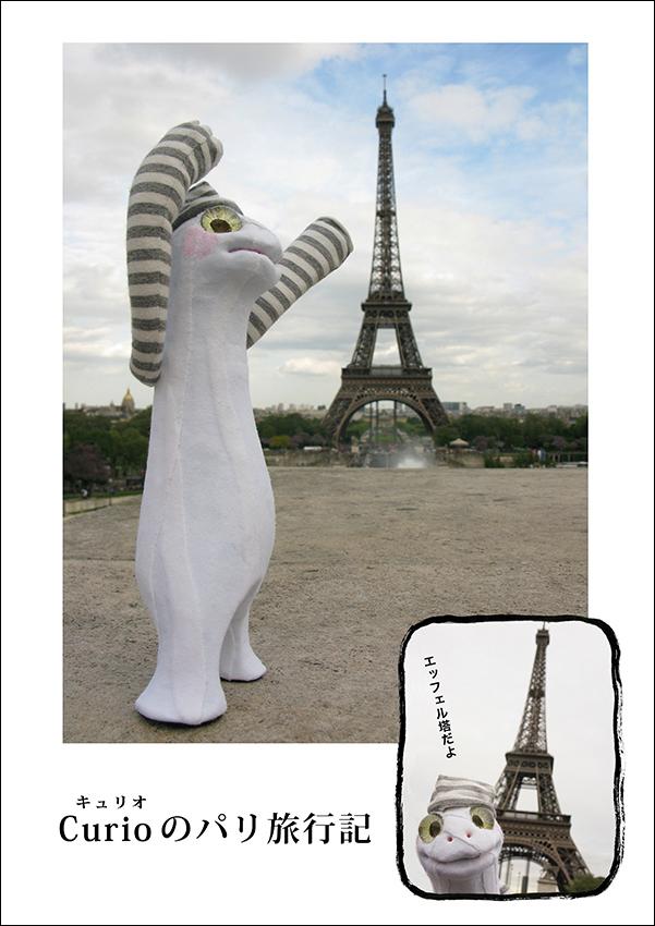 Curioのパリ旅行1 **